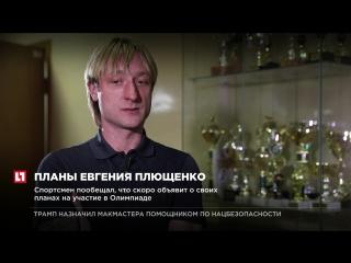 Олимпийский чемпион создает школу фигурного катания для одаренных детей