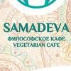Вегетарианское кафе Samadeva
