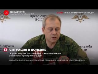 Эдуард Басурин рассказал о национализации украинских предприятий ДНР [NBR]
