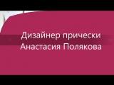 Дизайнер прически Анастасия Полякова видео#1