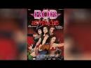 Bob et les Sex Pistaches (2013)  