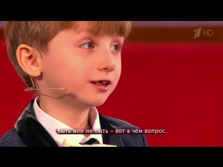 Маленький любитель Уильяма Шекспира