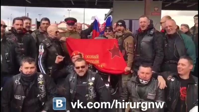 Европейских Ночных Волков, пропустили через пропускной таможенный пункт пропуска Брест-Тересполь вместе с флагом Победы!