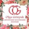 Авторские платья Olga Grinyuk | Воронеж