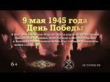 9 мая 1945 года