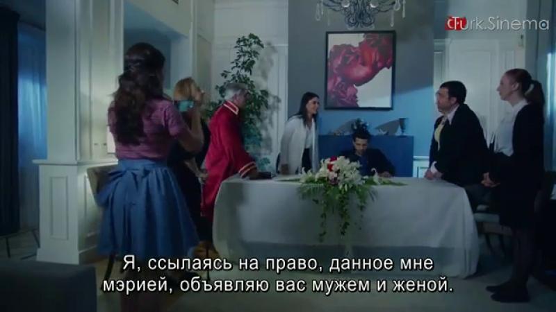 сцена из 70-ой серии - свадьба Эмира и Зейнеп