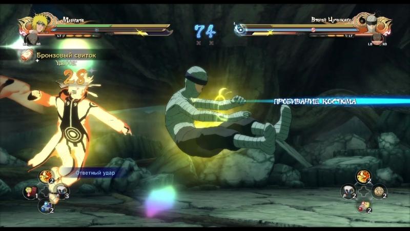Командный бой :Минато и Наруто vs 2 и 3 Цучикаге
