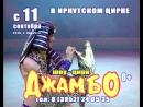 Цирк Джамбо приехал в Иркутск!