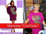 Фото в реальности от покупательниц СонЛайн О том как наши платья молодят женщин [СОНЛАЙН_Интернет-магазин]
