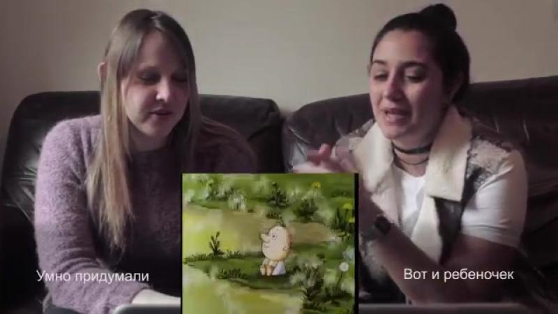Бразильянки смотрят мультфильм Жил-был пёс