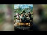 Путешествие 2 Таинственный остров (2012)  Journey 2 The Mysterious Island