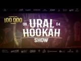 URAL HOOKAH SHOW _ 8 апреля_2017