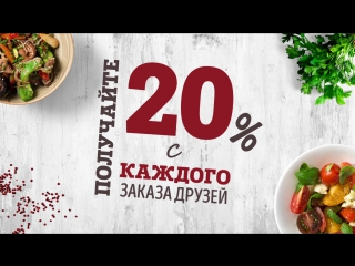 Поделитесь с друзьями и ешьте бесплатно!