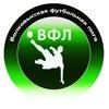 Волковысская футбольная лига