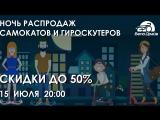 Ночь Распродаж гироскутеров и самокатов в ВелоДрайв 15.07