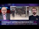 Интервью в прямом эфире телеканала Дождь основателя Zello Алексея Гаврилова 11.04.2017