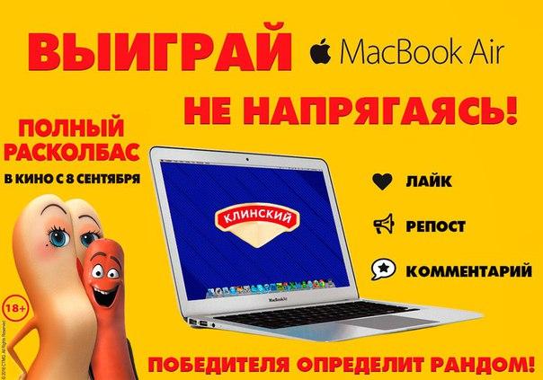 У нас крутой конкурс с супер-призами: Macbook Air и билеты в кино на «ПОЛНЫЙ РАСКОЛБАС»!