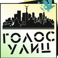 """Логотип Проект """"Голос Улиц"""""""