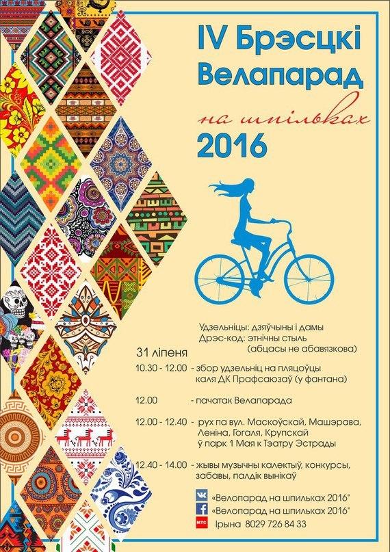 """Куда пойти на день города """"Берестье-2016"""" и как провести последние выходные июля"""