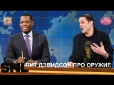 SNL Weekend Update: Pete Davidson on Guns - СВЖ Пит Дэвидсон про Оружие (Black Street Records)