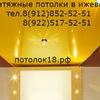 Натяжные потолки в Ижевске | Потолок18.рф