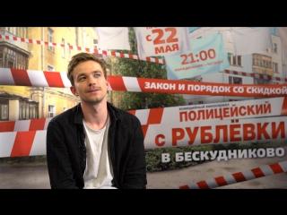 Александр Петров о втором сезоне