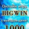 BIGWIN.ONE-ОНЛАЙ ИГРА С ВЫВОДОМ ДЕНЕГ