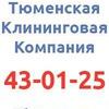 Тюменская Клининговая Компания