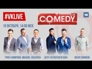 #VKLive: Резиденты Comedy Club