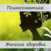 МАСТЕР-КЛАСС «ПСИХОСОМАТИКА. ЖЕНСКОЕ ЗДОРОВЬЕ»