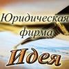 Ликвидация фирм, Регистрация фирм, ООО ИП, ЕГРЮЛ