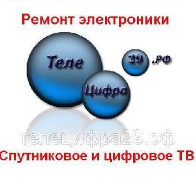 Телецифра Рф
