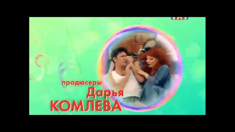 Заставка телесериала Счастливы вместе (ТНТ, 2009-2013)