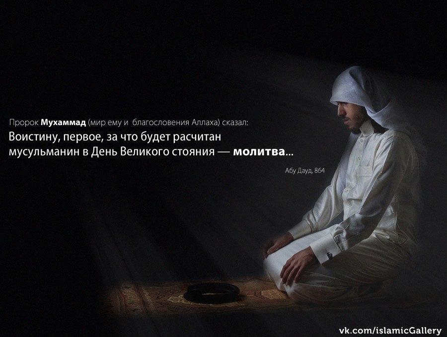 Начало молитвы мусульманские