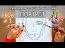Как нарисовать портрет ПОЛНЫЙ РАЗБОР Пропорции головы и лица Анатомия Рисуем вместе с Viki ART