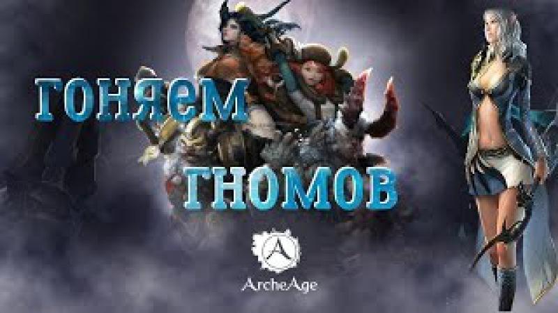 ArcheAge 3.0|| Сервер Ария - Гоняем гномов!