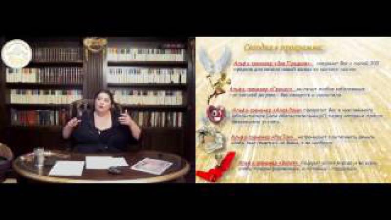 24 мая - открытый вебинар Альфа-практика исполнения желаний Силой Мысли