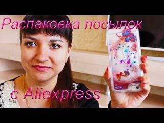 Распаковка посылок с Алиэкспресс/Чехлы на iPhone 6