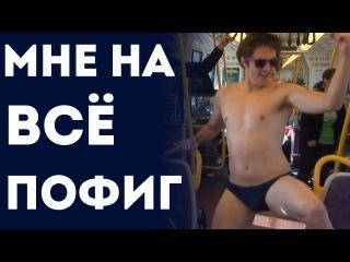 Нарушай Правила - Парень Делает Всё Что Хочет (Пранки На Русском 2016)