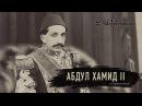 Абдул Хамид II ᴴᴰ