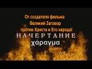 Фильм Начертание 666 χάραγμα проповеди НАСТОЯЩЕЕ ЗНАЧЕНИЕ ПРОИСХОДЯЩЕГО в мире Заговр против Христа