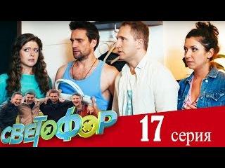 Светофор 17 серия 9 сезон (177 серия) - комедийный сериал HD