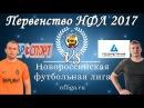 Евроспорт - Геометрия. Высшая лига Первенства г. Новороссийска по мини-футболу.
