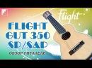 Обзор гиталеле Flight GUT 350 SP/SAP