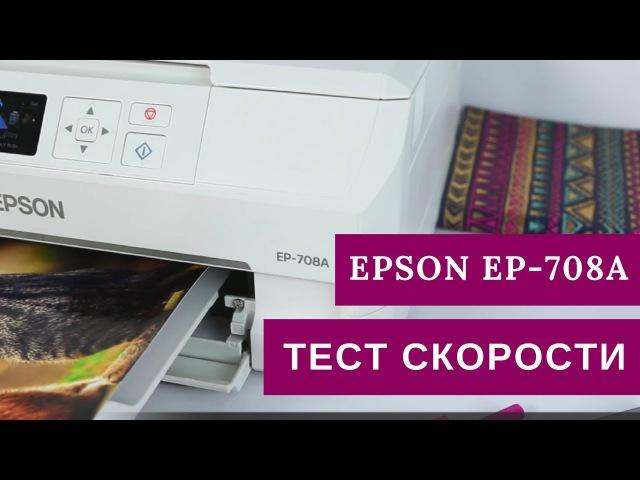 Тест скорости и качества печати МФУ Epson EP-708A