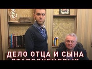 Дело отца и сына Стародубцевых