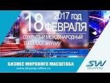 SKYWAY ОТКРЫТЫЙ МЕЖДУНАРОДНЫЙ ИТОГОВЫЙ ТЕЛЕМОСТ 18 ФЕВРАЛЯ 2017 ГОДА