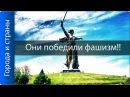 Города герои России!! ТОП ВСЕ!