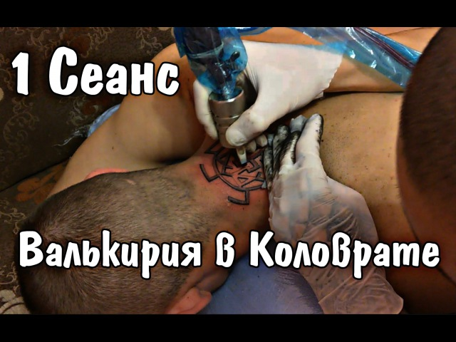 Валькирия в Коловрате Процесс нанесения Как я делаю татуировку смотреть онлайн без регистрации