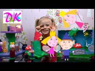 МАЛЕНЬКОЕ КОРОЛЕВСТВО БЕНА И ХОЛЛИ на русском   Обзор игрушек Бен и Холли 2016   Свой мультик